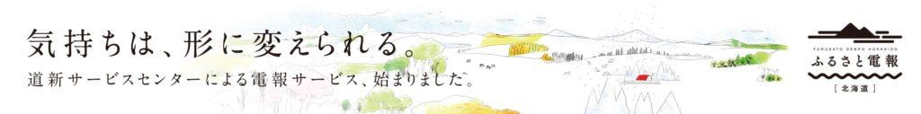 ふるさと電報北海道(気持ちは、形に変えられる)